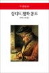 캉디드 철학 콩트(월드북 209)(양장본 HardCover)