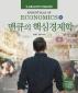 맨큐의 핵심경제학(9판)