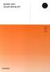 창조경제 시대의 진로교육 패러다임 연구(CD1장포함)(기본연구 2013-22)