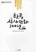 한국 시사만화 100년