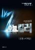 고등 공통+미적분 수능 킬러(2021)(최강 TOT)