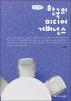 한국의 미디어 거버넌스(큰글씨책)