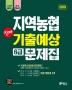 지역농협 6급 진짜 기출예상문제집(2019)(고시넷)