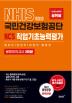 NHIS(건보) 국민건강보험공단 NCS 직업기초능력평가 봉투모의고사(3회분)(2017 하반기)