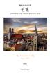 뮌헨: 아우크스부르크, 퓌센, 무르나우, 레겐스부르크, 파사우(풍월당 문화 예술 여행 3)