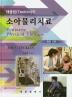 소아물리치료(테클린(Tecklin)의)(개정판 5판)(양장본 HardCover)