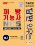 제빵기능사 필기 기출문제+모의고사 14회(2021)(답만 외우는)