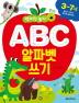 ABC 알파벳 쓰기(3-7세)(영어랑 놀자)