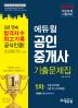 공인중개사 1차 기출문제집(2018)(에듀윌)