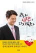 교회의 심장이 다시 뛴다(한국교회 양육전도 시리즈 1)