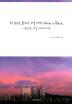 한 권으로 끝내는 서울 여행 White n Black