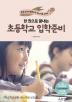 초등학교 입학 준비(2018)(한 권으로 끝내는)(개정판)
