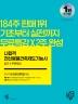 전산응용건축제도기능사 실기+무료동영상(2019)(나합격)