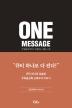 원 메시지(One Message)