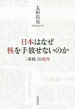 [해외]日本はなぜ核を手放せないのか 「非核」の死角