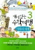 재미있는 수학여행. 3: 기하의 세계(개정판)