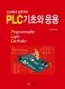 PLC 기초와 응용(2판)