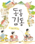 동동 김동(초승달문고 3)