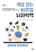 개념 잡는 비주얼 뇌과학책(30초 핵심과학 공부 시리즈)