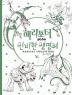 해리포터 신비한 생명체 컬러링북