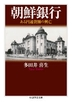 [해외]朝鮮銀行 ある円通貨圈の興亡