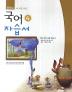 중학교 국어4 자습서(전경원)(2학년 2학기)(2014)
