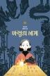 마령의 세계(창비청소년문학 103)