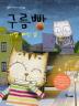 구름빵: 이빨 빠진 날(구름빵 애니메이션 그림책 7)(양장본 HardCover)