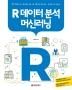 R 데이터 분석 머신러닝