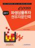 파생상품투자권유자문인력(2017)(epass)