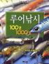 루어낚시 100문1000답(낚시춘추 낚시Q A 3)