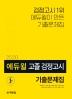 고졸 검정고시 기출문제집(2020)(에듀윌)