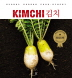 김치(Kimchi)