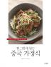 중국 가정식(한 그릇에 담는)