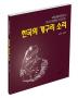 한국의 개구리 소리(CD1장포함)(한국 자생생물 소리도감 1)