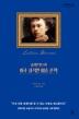 줄리언 반스의 아주 사적인 미술 산책(큰글자도서)(다산 리더스 원)