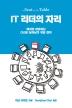 IT 리더의 자리(에이콘 애자일 시리즈)