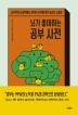 뇌가 좋아하는 공부 사전