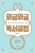 와글와글 독서클럽: 문학(한 학기 한 권 읽기 시리즈)