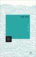 사월 바다(창비시선 403)