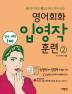 영어회화 입영작 훈련. 2(손으로 익히고 입으로 말이 되어 나오는)(CD1장포함)