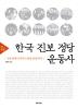 한국 진보 정당 운동사(아연 민주주의 총서 12)