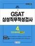 삼성직무적성검사 4급 전문대졸 채용 종합편(2019)(GSAT)