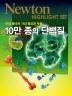 10만 종의 단백질(우리 몸에서 가장 중요한 부품)(Newton Highlight 107)