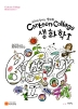 Cartoon College 생화학. 1