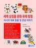 세계 상징물 문화유래탐험-아시아 대표동물 및 관념 이야기