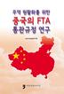 무역 원활화를 위한 중국의 FTA통관규정 연구