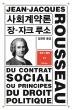 사회계약론(정치+철학 1)