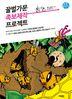 꿀벌가문 족보제작 프로젝트(카툰 클래식 16)