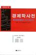 경제학 사전(개정판 10판)